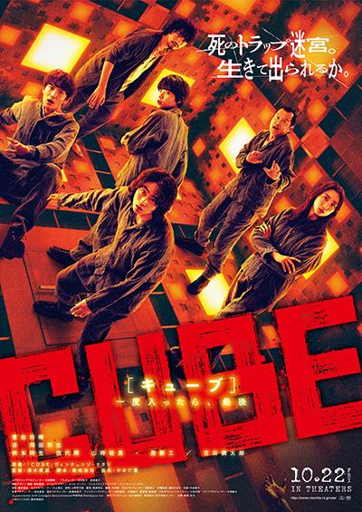 映画『CUBE 一度入ったら、最後』菅⽥将暉/杏/岡⽥将⽣/斎藤⼯/吉⽥鋼太郎