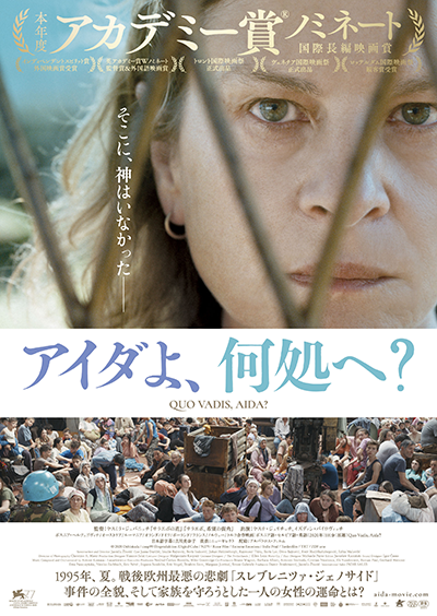 映画『アイダよ、何処へ?』ヤスナ・ジュリチッチ