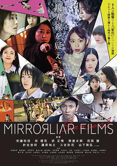 映画『MIRRORLIAR FILMS Season1』