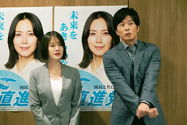映画『総理の夫』田中圭/貫地谷しほり