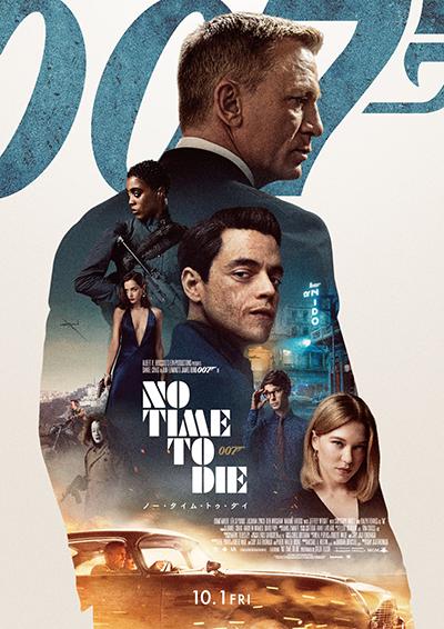 映画『007/ノー・タイム・トゥ・ダイ』ダニエル・クレイグ/ナオミ・ハリス/レア・セドゥ/ベン・ウィショー/アナ・デ・アルマス/ラミ・マレック