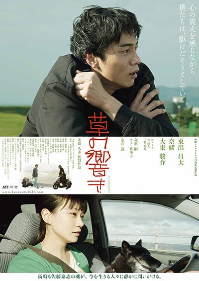 映画『草の響き』東出昌大/奈緒