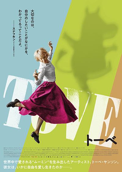 映画『TOVE/トーベ』アルマ・ポウスティ