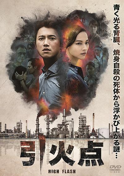 映画『High Flash 引火点』ウー・カンレン/ヤオ・イーティー