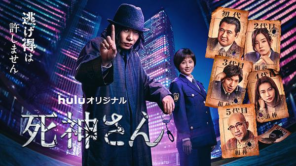 Huluオリジナル『死神さん』田中圭/前田敦子/小手伸也/蓮佛美沙子 他