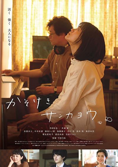 映画『かそけきサンカヨウ』志田彩良/井浦新