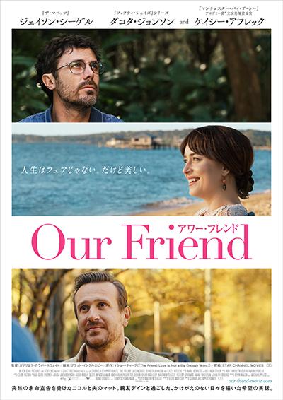 映画『Our Friend/アワー・フレンド』ケイシー・アフレック/ダコタ・ジョンソン/ジェイソン・シーゲル