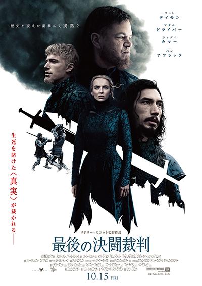 映画『最後の決闘裁判』ジョディ・カマー/マット・デイモン/アダム・ドライバー/ベン・アフレック