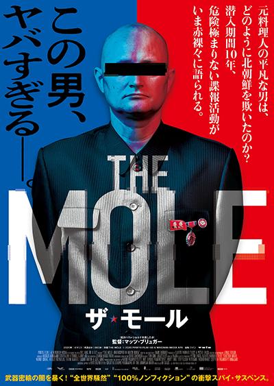 映画『THE MOLE(ザ・モール)』