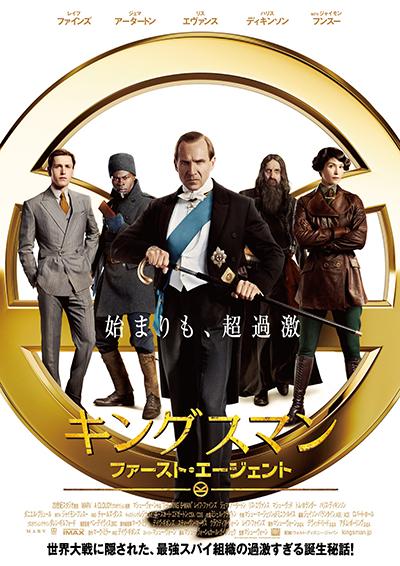 映画『キングスマン:ファースト・エージェント』レイフ・ファインズ/ハリス・ディキンソン